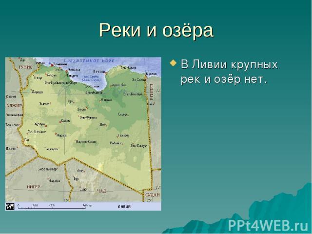 Реки и озёра В Ливии крупных рек и озёр нет.