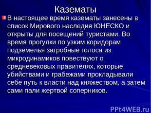 Казематы В настоящее время казематы занесены в список Мирового наследия ЮНЕСКО и