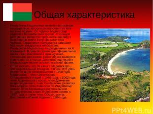 Общая характеристика Республика Мадагаскар является островным государством, кото
