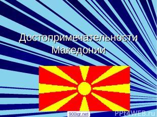 Достопримечательности Македонии 900igr.net