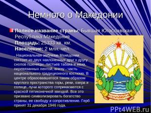 Немного о Македонии Полное название страны:Бывшая Югославская Республика Македо