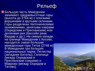 Рельеф Большую часть Македонии занимают средневысотные горы (высота до 2764 м) с