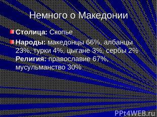 Немного о Македонии Столица:Скопье Народы:македонцы 66%, албанцы 23%, турки 4%