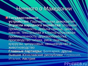 Немного о Македонии Государственное устройство:Парламентская демократия Отрасли