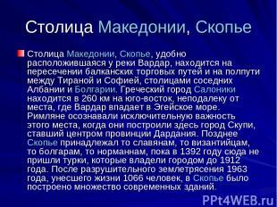 Столица Македонии, Скопье Столица Македонии, Скопье, удобно расположившаяся у ре