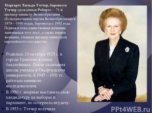 Родилась 13 октября 1925 г. в городе Грантеме в семье бакалейщика. После окончан
