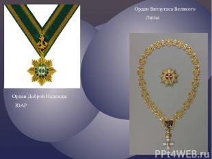 Орден Доброй Надежды ЮАР Орден Витаутаса Великого Литва