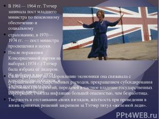 В 1961— 1964 гг. Тэтчер занимала пост младшего министра по пенсионному обеспечен