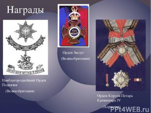 Награды Наиблагороднейший Орден Подвязки Орден Заслуг Орден Короля Петара Крешим