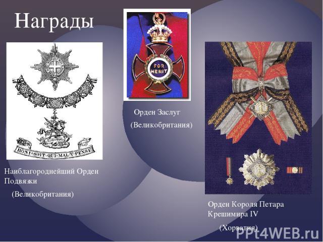 Награды Наиблагороднейший Орден Подвязки Орден Заслуг Орден Короля Петара Крешимира IV (Хорватия) (Великобритания) (Великобритания)