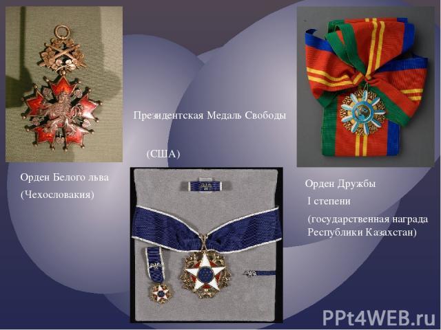 Орден Белого льва Президентская Медаль Свободы Орден Дружбы I степени (государственная награда Республики Казахстан) (Чехословакия) (США)