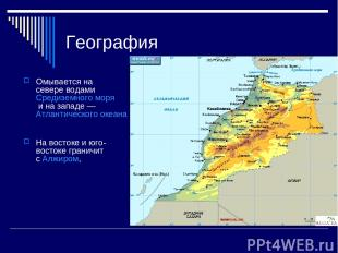 География Омывается на севере водами Средиземного моря и на западе — Атлантическ