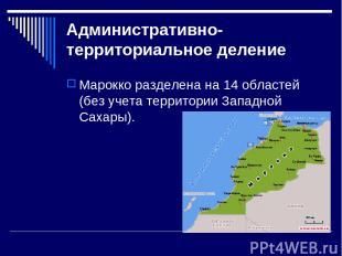 Административно-территориальное деление Марокко разделена на 14 областей (без уч