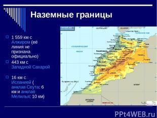 Наземные границы 1 559 км с Алжиром (её линия не признана официально) 443 км с З