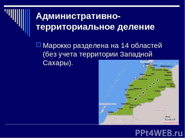 Административно-территориальное деление Марокко разделена на 14 областей (без учета территории Западной Сахары).