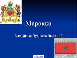 Марокко Выполнила: Пудикова Настя 11б 900igr.net