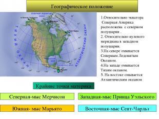 Географическое положение 1.Относительно экватора Северная Америка расположена с