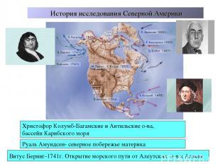 История исследования Северной Америки Христофор Колумб-Багамские и Антильские о-
