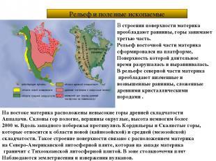 Рельеф и полезные ископаемые В строении поверхности материка преобладают равнины