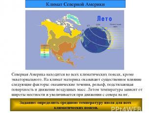 Северная Америка находится во всех климатических поясах, кроме экваториального.
