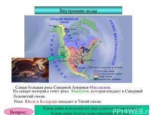 Внутренние воды Самая большая река Северной Америки-Миссисипи. На севере материк