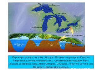 Огромную водную систему образуют Великие озера и река Святого Лаврентия, которая