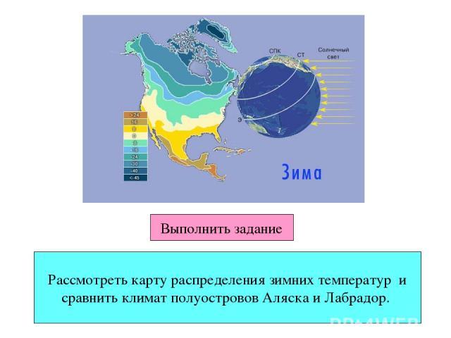 Рассмотреть карту распределения зимних температур и сравнить климат полуостровов Аляска и Лабрадор. Выполнить задание