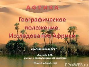 Ларичева Е.И., учитель 1 квалификационной категории Нижний Новгород - 2009 Средн