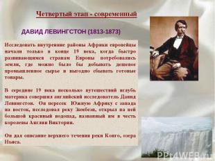 ДАВИД ЛЕВИНГСТОН (1813-1873) Исследовать внутренние районы Африки европейцы нача
