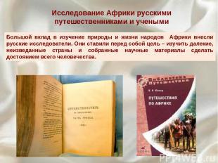 Исследование Африки русскими путешественниками и учеными Большой вклад в изучени