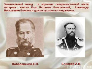 Значительный вклад в изучение северо-восточной части материка внесли Егор Петров