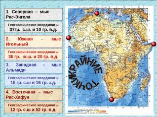 1. Северная – мыс Рас-Энгела Географические координаты 37гр. с.ш. и 10 гр. в.д.