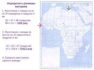Определить размеры материка 1. Расстояние с севера на юг по 20 меридиану в граду