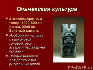 Ольмекская культура Антропоморфный топор. 1000-600 гг. до н.э. 22х9 см. Зелёный