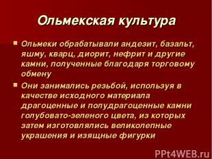 Ольмекская культура Ольмеки обрабатывали андезит, базальт, яшму, кварц, диорит,