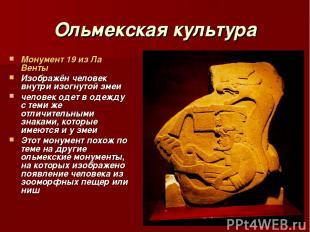 Ольмекская культура Монумент 19 из Ла Венты Изображён человек внутри изогнутой з