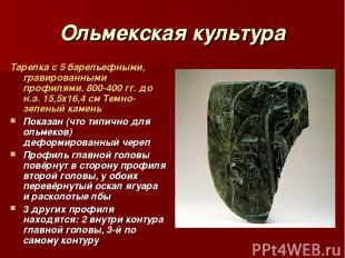 Ольмекская культура Тарелка с 5 барельефными, гравированными профилями. 800-400