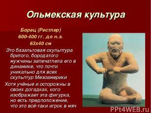 Ольмекская культура Борец (Рестлер) 600-400 гг. до н.э. 63х40 см Это базальтовая