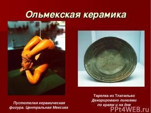 Ольмекская керамика Тарелка из Тлатилько Декорировано линиями по краям и на дне