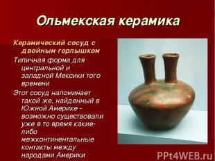 Ольмекская керамика Керамический сосуд с двойным горлышком Типичная форма для це