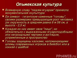 """Ольмекская культура Всемирную славу """"людям-ягуарам"""" принесла монументальная скул"""