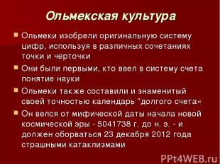 Ольмекская культура Ольмеки изобрели оригинальную систему цифр, используя в разл