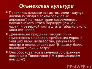 """Ольмекская культура Появились ольмеки (от ацтек, олми - каучук, дословно """"люди с"""