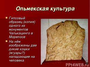 Ольмекская культура Гипсовый образец (копия) одного из монументов Чалькацинго в