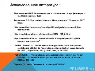 Использованная литература: Максаковский В.П. Экономическая и социальная географи