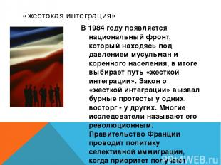 «жестокая интеграция» В 1984 году появляется национальный фронт, который находяс