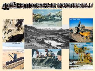 Добыча соли Добыча нефти Добыча руды открытый способ добычи угля