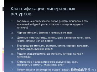 Классификация минеральных ресурсов Топливно- энергетическое сырье (нефть, природ