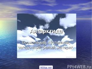 Антарктида Безмолвный, пустынный, загадочный, белый, материк. 900igr.net