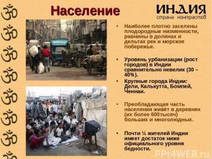Население Наиболее плотно заселены плодородные низменности, равнины в долинах и